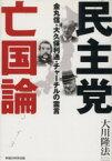 【中古】 民主党亡国論 /大川隆法(著者) 【中古】afb