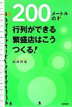 【中古】 200メートルの行列ができる繁盛店はこうつくる! DO BOOKS/山添利也【著】 【中古】afb