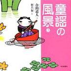 【中古】 童謡の風景(3) /合田道人【文】,村上保【絵】 【中古】afb