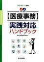【中古】 Q&Aでわかる【医療事務】実践対応ハンドブック(2...
