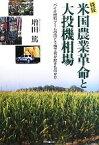 【中古】 検証 米国農業革命と大投機相場 バイオ燃料ブームの向こう側で何が起きたのか!? /増田篤【著】 【中古】afb