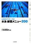【中古】 4泳法をマスターする!水泳練習メニュー200 /小松原真紀(著者) 【中古】afb