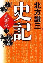 【中古】afb史記武帝紀(3)/北方謙三【著】