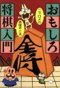 【中古】 ニャロメのおもしろ将棋入門 /赤塚不二夫(著者) 【中古】afb