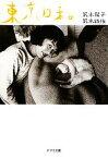 【中古】 東京日和 ポプラ文庫/荒木陽子,荒木経惟【著】 【中古】afb
