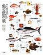 【中古】 からだにおいしい魚の便利帳 /藤原昌高【著】 【中古】afb