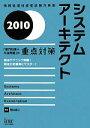 ブックオフオンライン楽天市場店で買える「【中古】 システムアーキテクト「専門知識+午後問題」の重点対策(2010 /岡山昌二【著】 【中古】afb」の画像です。価格は348円になります。