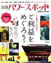 【中古】 全国パワースポットPERFECT BOOK 163