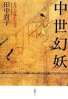 【中古】 中世幻妖 近代人が憧れた時代 /田中貴子【著】 【中古】afb