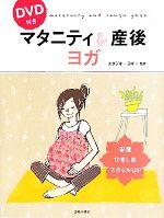 【中古】 マタニティ&産後ヨガ DVD付き /スタジオ・ヨギー【監修】 【中古】afb