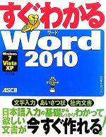 【中古】 すぐわかるWord2010 Windws7/Vista/XP全対応 /阿部ヒロコ【著】 【中古】afb