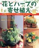 【中古】 花とハーブの寄せ植え 137の花とグリーンで57のコーディネイト ひかりのくに園芸ムックシリーズ/家庭園芸・家庭菜園(その他) 【中古】afb