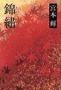 【中古】 錦繍 /宮本輝(著者) 【中古】afb - ブックオフオンライン楽天市場店