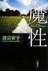 【中古】 魔性 双葉文庫/渡辺容子【著】 【中古】afb