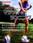 【中古】 フランク・ショーターのマラソン&ランニング ペーパーバック版 /フランクショーター【著】,日向やよい【訳】 【中古】afb
