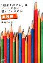 【中古】 「結果を出す人」はノートに何を書いているのか 実践編 Nanaブックス/美崎栄一郎【著】 【中古】afb
