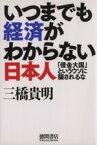 【中古】 いつまでも経済がわからない日本人 「借金大国」というウソに騙されるな /三橋貴明【著】 【中古】afb