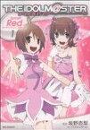 【中古】 アイドルマスター Splash Red for ディアリースターズ(1) REX C/坂野杏梨(著者) 【中古】afb