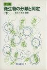 【中古】 微生物の分類と同定 下 改訂第2版 /長谷川武治(著者) 【中古】afb