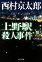 【中古】 上野駅殺人事件 新装版 駅シリーズ 光文社文庫/西
