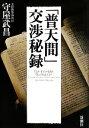 【中古】 「普天間」交渉秘録 /守屋武昌【著】 【中古】afb