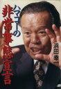 ブックオフオンライン楽天市場店で買える「【中古】 ハマコーの非常事態宣言 /浜田幸一(著者 【中古】afb」の画像です。価格は198円になります。
