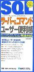 【中古】 SQLサーバー&コマンドユーザー便利帳 Microsoft SQL Server/Oracle/Postgres/MySQL完全対応 QUICK MAS 【中古】afb