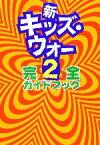 【中古】 新キッズ・ウォー2完全ガイドブック /テレビライフ編集部【編】 【中古】afb