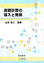 【中古】原価計算の導入と発展/山本浩二【編著】【中古】afb