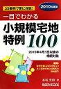 ブックオフオンライン楽天市場店で買える「【中古】 一目でわかる小規模宅地特例100(2010年度版 /赤坂光則【著】 【中古】afb」の画像です。価格は108円になります。