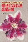 【中古】 幸せになれる金星の法 /アマーリエ(著者) 【中古】afb