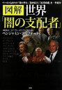 【中古】 図解 世界「闇の支配者」 /ベンジャミンフルフォード【著】 【中古】afb