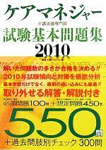 【中古】 ケアマネジャー試験基本問題集(2010) /福祉・介護ブレーン【編】 【中古】afb