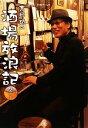 【中古】 吉田類の酒場放浪記(2杯目) /吉田類【著】,吉田慎治【取材・撮影】 【中古】afb