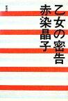 【中古】 乙女の密告 /赤染晶子【著】 【中古】afb