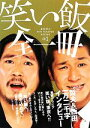 【中古】 笑い飯全一冊 geinin zen issatsu series/笑い飯【著】 【中古】afb