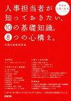 【中古】 人事担当者が知っておきたい、10の基礎知識。8つの心構え。 人事の赤本 /労務行政研究所【編】 【中古】afb