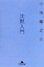 【中古】afb沈黙入門幻冬舎文庫/小池龍之介【著】