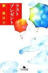 【中古】 ラストプレゼント 幻冬舎文庫/秦建日子【著】 【中古】afb