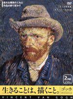 ゴッホ生きることは、描くこと偉大な画家の人生と作品の移り変わり/ドキュメント・バラエティ