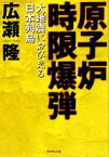 【中古】 原子炉時限爆弾 大地震におびえる日本列島 /広瀬隆【著】 【中古】afb