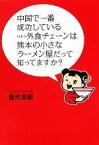 【中古】 中国で一番成功している日本の外食チェーンは熊本の小さなラーメン屋だって知ってますか? /重光克昭【著】 【中古】afb