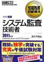 【中古】 システム監査技術者(2011年版) 情報処理教科書/落合和雄【著】 【中古】afb