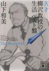 【中古】 天才柳沢教授の生活 ベスト盤(文庫版)(1) The Blue Side 講談社文庫/山下和美(著者) 【中古】afb