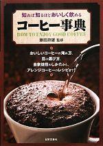 【中古】 知れば知るほどおいしく飲めるコーヒー事典 /藤田政雄【監修】 【中古】afb