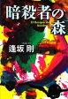 【中古】 暗殺者の森 /逢坂剛【著】 【中古】afb