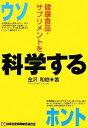 【中古】 健康食品・サプリメントを科学する /金沢和樹【著】 【中古】...