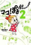 【中古】 ママはぽよぽよザウルスがお好き コミックエッセイ(2) /青沼貴子【著】 【中古】afb