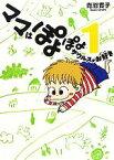 【中古】 ママはぽよぽよザウルスがお好き コミックエッセイ(1) /青沼貴子【著】 【中古】afb