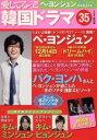 ブックオフオンライン楽天市場店で買える「【中古】 ペ・ヨンジュンがプロデュースするドラマ「ドリームハイ」来年1 /康煕奉(著者 【中古】afb」の画像です。価格は108円になります。